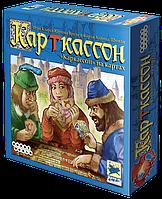 Настольная игра Карткассон карточная игра. Cartcassonne Card game
