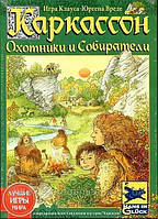 Настольная игра Каркассон: Охотники и Собиратели. Carcassonne: Hunters and Gatherers