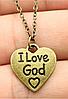 Підвіска-кулон металевий I love God ( Я люблю Бога) Бронза