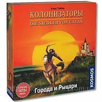 Настольная игра Колонизаторы: Города и Рыцари. Catan: Cities & Knights