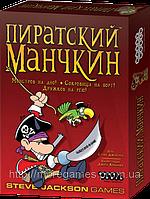 Настольная игра Манчкин Пиратский