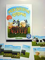 Настольная игра Моя весела ферма (с дополнением Газда)