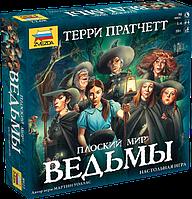 Настольная игра Ведьмы. Плоский мир