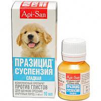 Празицид суспензия для щенков больших пород, 10 мл( Api-San)