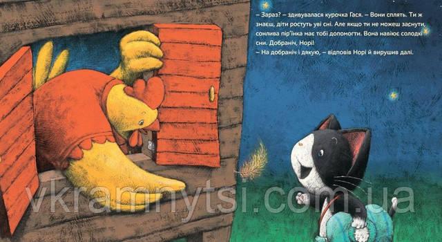 На добраніч, Норі  Бріґітте Венінґер, Юсуке Йонецу. Крамниця дитячих книжок ― vkramnytsi.com.ua, купити книгу