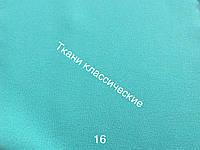 Креп-шифон 16