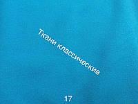 Креп-шифон 17