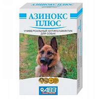 Азинокс плюс 6 таб. антигельминтик для собак, (АВЗ)