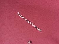 Креп-шифон 20