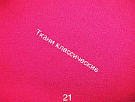 Креп-шифон 21