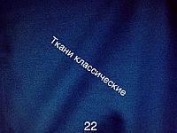 Креп-шифон 22