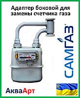 """Адаптер """"СамГаз"""" боковой"""