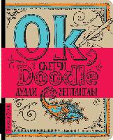 Око Doodltbook Дудлбук РУС [1] декоративний шрифт Ok Doodle Дудлы скетчи зентаглы