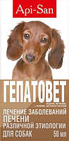 Гепатовет-суспензия для собак 50мл