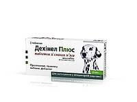 Дехинел плюс таблетки со вкусом мяса для собак 10таблеток (KRKA)