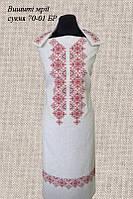 Платье без пояса 70-01 БР