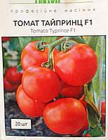 Семена томата сорт Тайпринц F1 20 шт