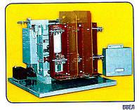 Выключатель вакуумный высоковольтный ВВЕЛ 10-5 / 630 У2