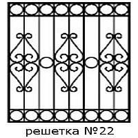 Кованая решетка 22
