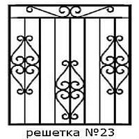 Кованая решетка 23