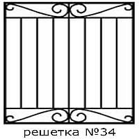 Кованая решетка 34