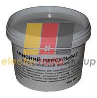 Аммоний персульфат (надсернокислый аммоний) (NH4)2S2O8 250г