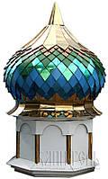 Купол церковный в шашку