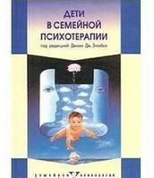 Дети в семейной психотерапии. Практическая работа и профессиональое обучение.  Зильбах