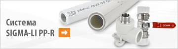 Труба полипропиленовая SiGMA-Li