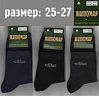 Носки мужские демисезонные Житомир Украина, 25-27р. Elite ассорти  НМД-227