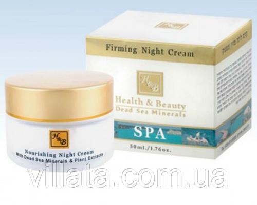 Крем Ночной Питательный Health&Beauty Израиль 50 мл