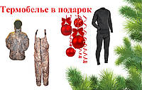 Новогоднее предложение - Зимний камуфляжный костюм
