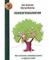 Психогенеалогия. Шутценбергер А.