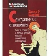 Сексуальные отношения: Секс и семья с точки зрения теории объектных отношений.  Шарфф Д.Э.