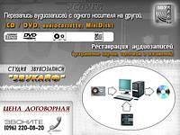 Оцифровка и реставрация старых аудиоархивов.