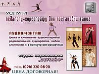 Услуги педагогу-хореографу для постановки танца.
