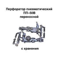 Перфоратор ПП–50В пневматический