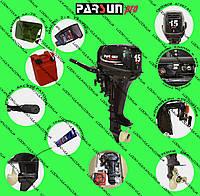 Лодочный 2-х тактный мотор PARSUN T15 PRO 15+ л.с. (цифровое зажигание, выпрямитель 12v)