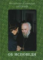 Об исповеди. Митрополит Антоний Сурожский