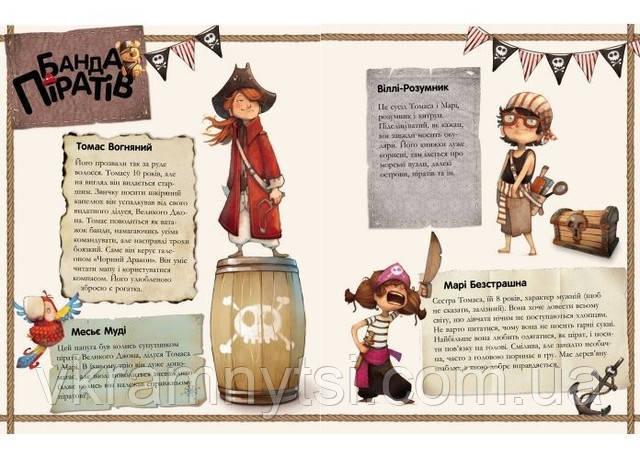 Історія з діамантом. Банда піратів. Книга 3, Крамниця дитячих книжок- vkramnytsi.com.ua, купити книгу Київ