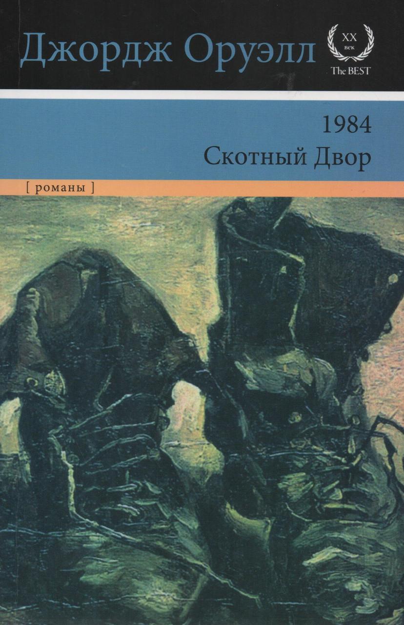 1984. Скотный двор (ХХ век м.п.). Джордж Оруэлл