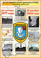 30 лет памяти трагедии в Чернобыле. Стенд памяти аварии на ЧАЭС