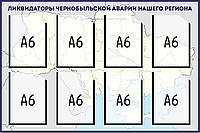 Ликвидаторы Чернобыльской катастрофы. Стенд памяти аварии на ЧАЭС
