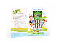 Интерактивный разв.телефон в коробке №352 (батарей., Диалог, запись, песни, сказки, 22 * 15,5 * 4,5см)