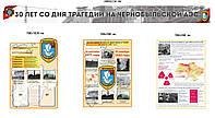 30 лет Чернобыльской аварии. Стенд памяти аварии на ЧАЭС