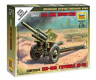 Сборная модель (1:72) Советская 122-мм гаубица М-30