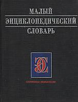 Малый энциклопедический словарь