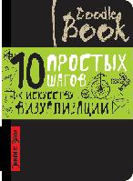 Doodltbook Дудлбук УКР 10 простих кроків до мистецтва візуалізації темний