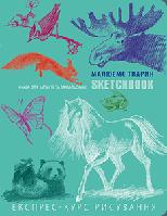 Sketchbook Скетчбук РУС Рисуем животных [1] переплёт мятного цвета
