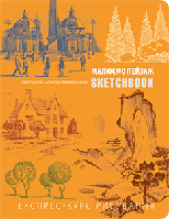 Sketchbook Скетчбук УКР Малюємо пейзаж [1] помаранчева палітурка